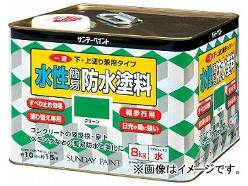 サンデーペイント 一液水性簡易防水塗料 8kg ライトグレー 269914(8186401)