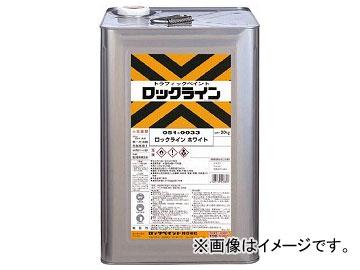 ロック ロックライン ホワイト 20kg 051-0033-01(7878206)
