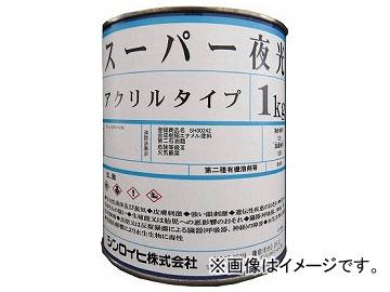 シンロイヒ スーパー夜光塗料 1kg 2000YL(8186481)