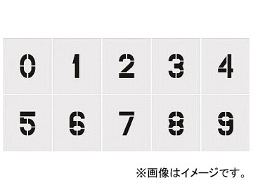 IM ステンシル 0~9 文字サイズ250×125mm AST-SETN250125(8186174) 入数:1セット(10枚)