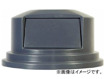 ラバーメイド ラウンドブルートコンテナ用フタ ドーム型 208.2L用 グレイ 26578875(8194454)