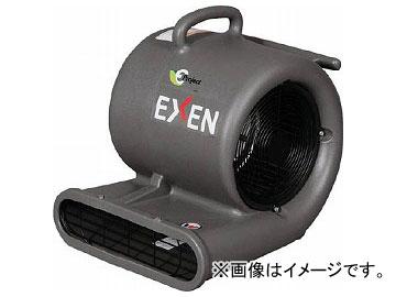 エクセン 送風機 エアームーバー AM3000CGFCI(8184403)