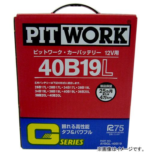 日産/ピットワーク/PITWORK カーバッテリー FT-LA19LT