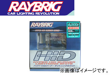 レイブリック/RAYBRIG ハイパーHIDバーナー ライティングホワイト プロジェクタータイプ用 DL32 6000K D2S 85V 35W [車検対応]