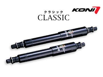 コニ/KONI ショックアブソーバー クラシック/CLASSIC フロント 80-1717 オースチンローバーグループ ミニ&クーパー ロワードサスペンション装着の車両 63~70