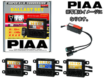 PIAA HID バラストセット THREE STAGE HH145 12V 45W⇔35W(⇔25W要:PH160)