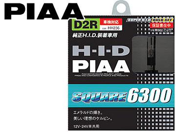 PIAA HID バルブセット 6300K SQUARE HH236 D2R タイプ