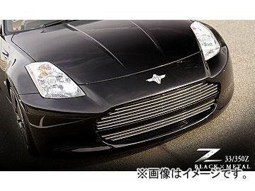 ダムド BLACK×METAL フロントバンパー&グリル ニッサン フェアレディZ Z-33/350Z