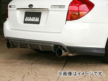 ダムド Styling Effect リアアンダースポイラー カーボン スバル レガシイツーリングワゴン BP5-A~C