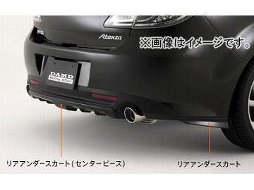 ダムド Styling Effect リアアンダースカート(センターピース除く) マツダ アテンザスポーツ GH5FS/GH5AS-200001~