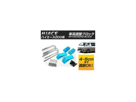 AP 車高調整ブロック AP-HIACE200-BLOCK トヨタ ハイエース 200系