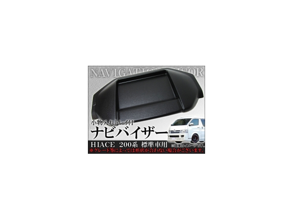 AP ナビバイザー 小物入れトレイ付 AP-NBYZ-003 トヨタ ハイエース200系 標準車用