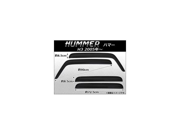 AP サイドバイザー AP-SVTH-HU02 入数:1セット(4枚) ハマー ハマー H3 2005年~