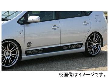 乱人 Black Edition サイドステップスポイラー トヨタ プリウス NHW20