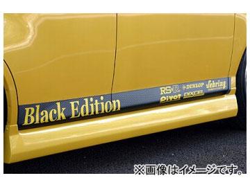 乱人 Black Edition サイドステップ ホンダ フィット GD1~4