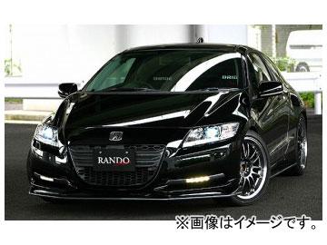 乱人 RANDO Style 3点キット ホンダ CR-Z ZF1