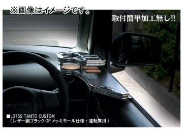 新発売 乱人 サイドテーブル 特注カラー 運転席 ホンダ オデッセイ RA6〜9 1999年〜, Sugar pop 8e5cc1ba