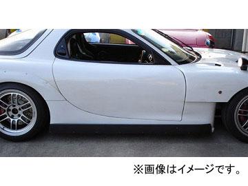 FRP D0-022030-198 サイドステップジェネレーター RX-7 GTキット用 FD3S マツダ GF RE雨宮