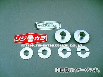 RE雨宮 リジットカラー フロント F0-022032-068 マツダ RX-7 FD3S