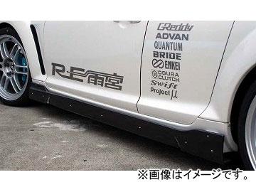 RE雨宮 サイド ディフューザー FRP D0-088030-020 マツダ RX-8