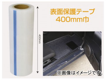 表面保護テープ 400mm巾 HHT400