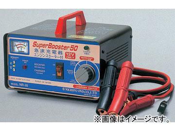 日動工業/NICHIDO 急速充電器(屋内型) 12V専用 NB-50 JAN:4937305004715