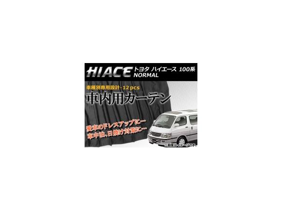 AP 専用カーテンセット APCT07 入数:1台分(12PCS) トヨタ ハイエース 100系
