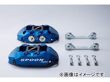 スプーン スポーツ モノコックキャリパーセット 45020-MBR-G01 ホンダ インテグラ TYPE-R DC5