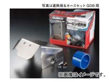 クスコ タービン遮熱板&ホースセット 品番:667 045 B スバル インプレッサ GDB EJ20T