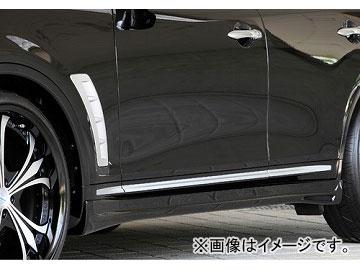 エムズスピード LUV LINE サイドステップ 未塗装 日産インフィニティ インフィニティ FX35/37/50