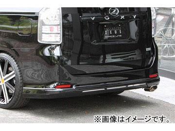 エムズスピード GRACE LINE リアアンダースポイラー 2WD専用 未塗装 トヨタ ヴォクシー ZRR ZS・Z グレード MC後