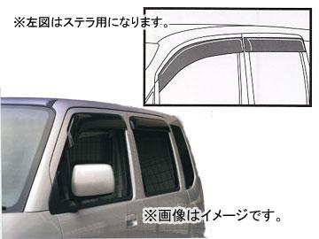 サイドバイザー No.2 N50-2 ニッサン ノート E/NE12/HE12 2012年09月~