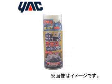 在庫限り 売り切れの際はご容赦ください 高品質 即納 送料無料 ヤック YAC smtb-F 正規取扱店 CC-11 虫取りガラスムース