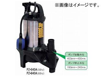 工進/KOSHIN ポンスター(汚物用ステンレス製水中ポンプ) 自動運転 60Hz 機種:PZ-640A