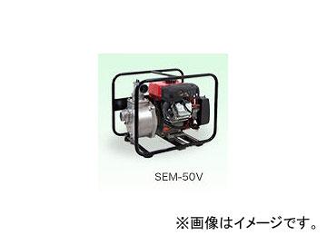 工進/KOSHIN 高圧タイプ 全揚程:50m 機種:SEM-50V