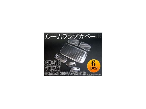 AP クリスタルルームランプレンズ AP-LENSCOVER-07 入数:1セット(6pcs) トヨタ ノア/ヴォクシー AZR60G/AZR65G 2001年~2007年