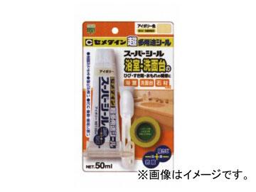 セメダイン スーパーシール アイボリー SX-020 入数:P50ml×120本 JAN:4901761502719