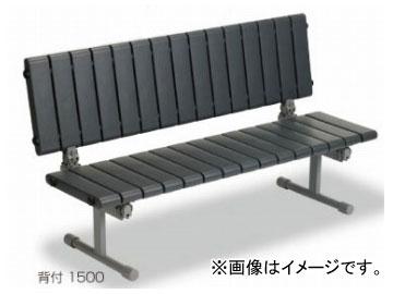 テラモト/TERAMOTO QuickStep(クイックステップ)ベンチ 背付 1500 BC-310-015