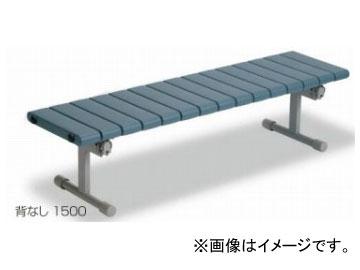 テラモト/TERAMOTO QuickStep(クイックステップ)ベンチ 背なし 1500 BC-310-115