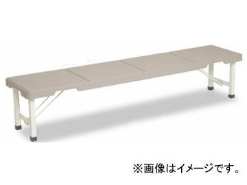 テラモト/TERAMOTO スタッキングブローベンチ1800 7.グレー BC-305-518 JAN:4904771796000