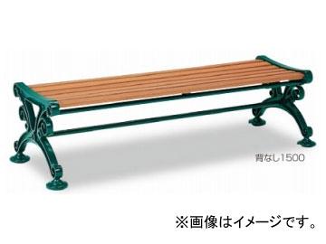テラモト/TERAMOTO ベンチスワール(R) 1500(背なし) BC-303-215-1 JAN:4904771392400