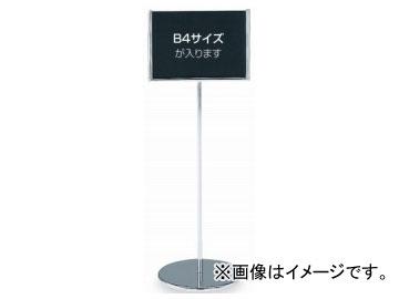 テラモト/TERAMOTO サインスタンドTST-WB4C SU-657-100-0 JAN:4904771614908