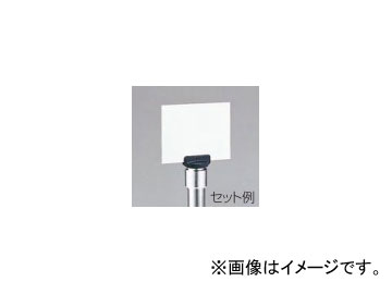 テラモト/TERAMOTO ベルトガイドパーテーション標示板 SU-656-200-0 JAN:4904771542607