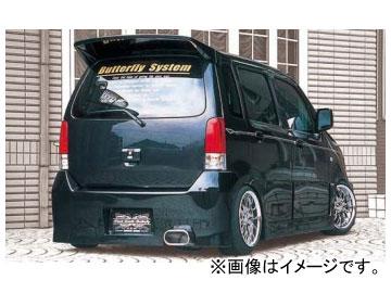 バタフライシステム 黒死蝶 リアバンパースポイラー(左カバー付) スズキ ワゴンR&RR MC