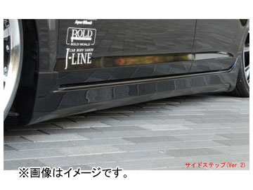 バタフライシステム 黒死蝶 サイドステップ Ver.2(ドアパネルレス用) ダイハツ ムーヴ カスタム L175 前期