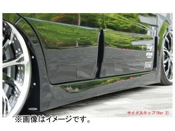 バタフライシステム 黒死蝶 サイドステップ Ver.1(ドアパネル対応) ダイハツ ムーヴ カスタム L175 後期