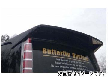 バタフライシステム 黒死蝶 リアウィング(ルーフカバー付) ダイハツ ムーヴ カスタム L150 後期