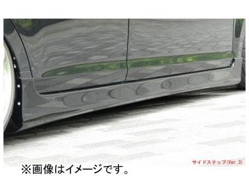 バタフライシステム GLANZ サイドステップ Ver.3 ダイハツ ムーヴ カスタム L175 後期