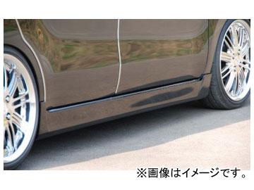 バタフライシステム GLANZ サイドステップ ニッサン モコ MG22S