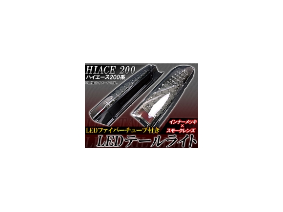 AP ファイバーチューブ付きLEDテールライト スモークレンズ クロームメッキ AP-HC200-TL040 入数:1セット(左右) トヨタ ハイエース 200系 2004年~